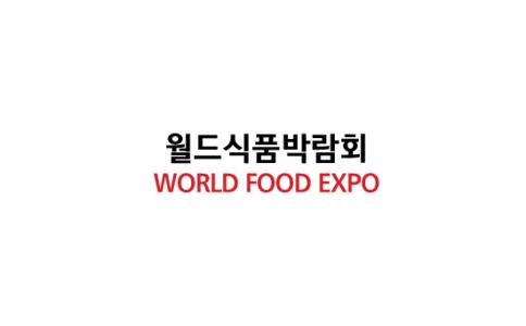 韩国首尔食品饮料展览会World Food Expo