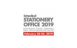 土耳其伊斯坦布尔文具及办公用品展览会