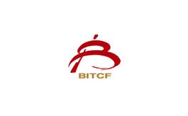 北京國際旅游商品及旅游裝備展覽會BITCF