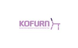 韩国首尔家具及室内装潢暨木工机械展览会KOFURN