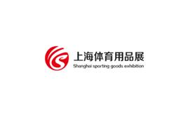 上海国际体育用品展览会