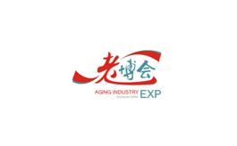 成都國際健康和養老產業展覽會