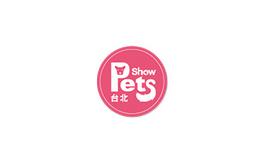 臺灣國際寵物用品展覽會TAIPEI PETS SHOW