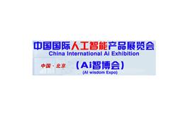 北京国际智能制作设备产业展览会Asia Intellect