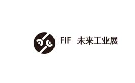 上海国际未来皇冠国际注册送48展览会FIF