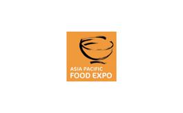 新加坡食品展覽會Asia Pacific Food Expo