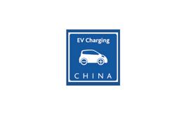 北京国际电动车充电基础设备展览会