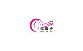贵阳国际美容美发美体化妆用品展览会