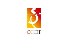 厦门国际文化产业展览会