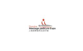 上海国际按摩器具及足疗护理用品展览会