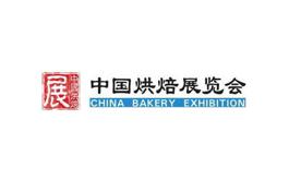 廣州國際烘焙展覽會