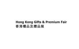 香港贸发局国际礼品及赠品展览会Gifts Premium