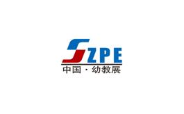 济南幼教皇冠娱乐注册送66及幼儿教育展览会SZPE
