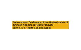 香港贸发局现代中医药及健康产品展览会
