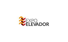 巴西圣保罗电梯展览会Expo Elevador