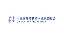 中國國際高新技術成果展覽會