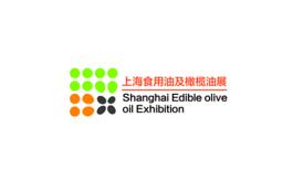 上海国际高端健康食用油及橄榄油产业展览会