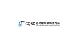济南国际建筑装饰展览会