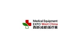 成都西部医疗器械展览会CMEE