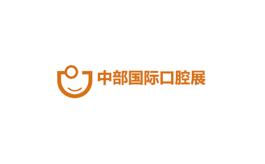 武汉国际口腔设备材料展览会