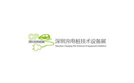 深圳国际充电桩技术设备展览会CPTE