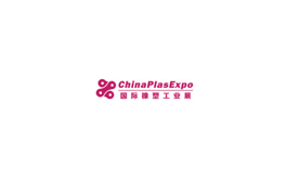 深圳国际塑料橡胶工业优德88SZPlas