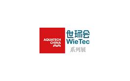 上海国际水处理展览会AQUATECH CHINA