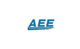 重慶國際汽車工程技術展覽會AEE