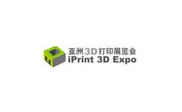 珠海亞洲3D打印展覽會
