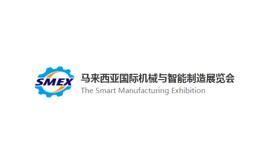 马来西亚吉隆坡机械与智能制作展览会SMEX