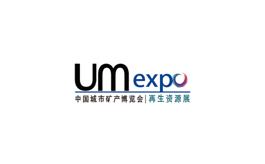 上海国际城市矿业展览会UM EXPO