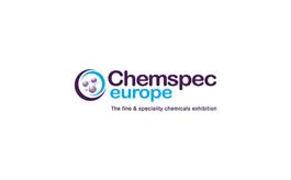 歐洲精細化工展覽會Chemspec Europe
