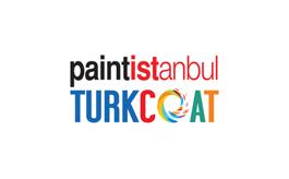 土耳其伊斯坦布尔涂料展览会Turkcoat