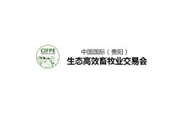 贵阳生态高效畜牧业展览会CIFPE
