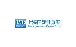 上海国际健身展览会IWF