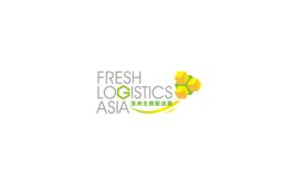 上海亚洲生鲜及冷链配送展览会FL Asia