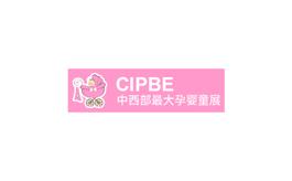 成都國際孕嬰童產品展覽會cipbe