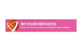 杭州国际海外置业移民留学展览会