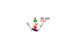 北京国际餐饮食材食品展览会