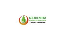 北京国际太阳能光伏展览会ChinaSolar