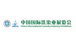 上海国际洗染业展览会