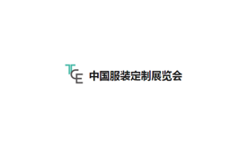 上海國際服裝定制展覽會