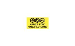 埃及开罗食品加工及包装展览会Africa Food Manufacturing