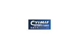 义乌国际印刷包装标签工业展览会