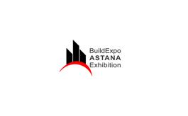 哈萨克斯坦建筑机械及工程机械展览会BUILDINDUSTRY