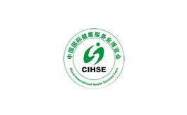 北京健康产业展览会CIHE
