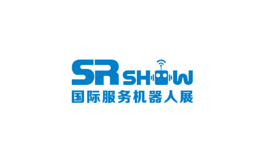上海国际效劳机械人技术及应用展览会SR SHOW