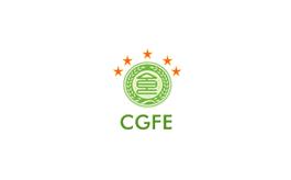 南昌绿色食品展览会CGFE