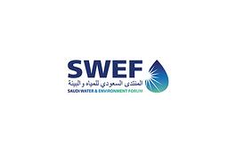 沙特利雅得水处理展览会SWEF