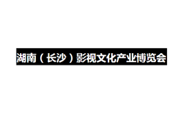 长沙影视文化产业博览会